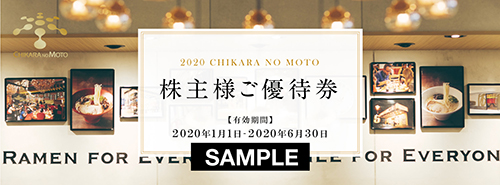 200410_継続保有株主用ご賞味チケット_期間延長サンプル画像