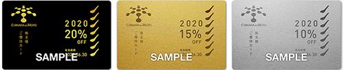 200410_株主優待カード期間延長サンプル画像