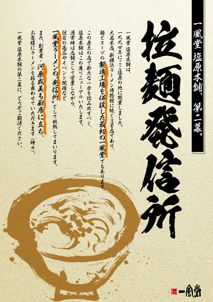 200526_一風堂_塩原ポスターB1_final