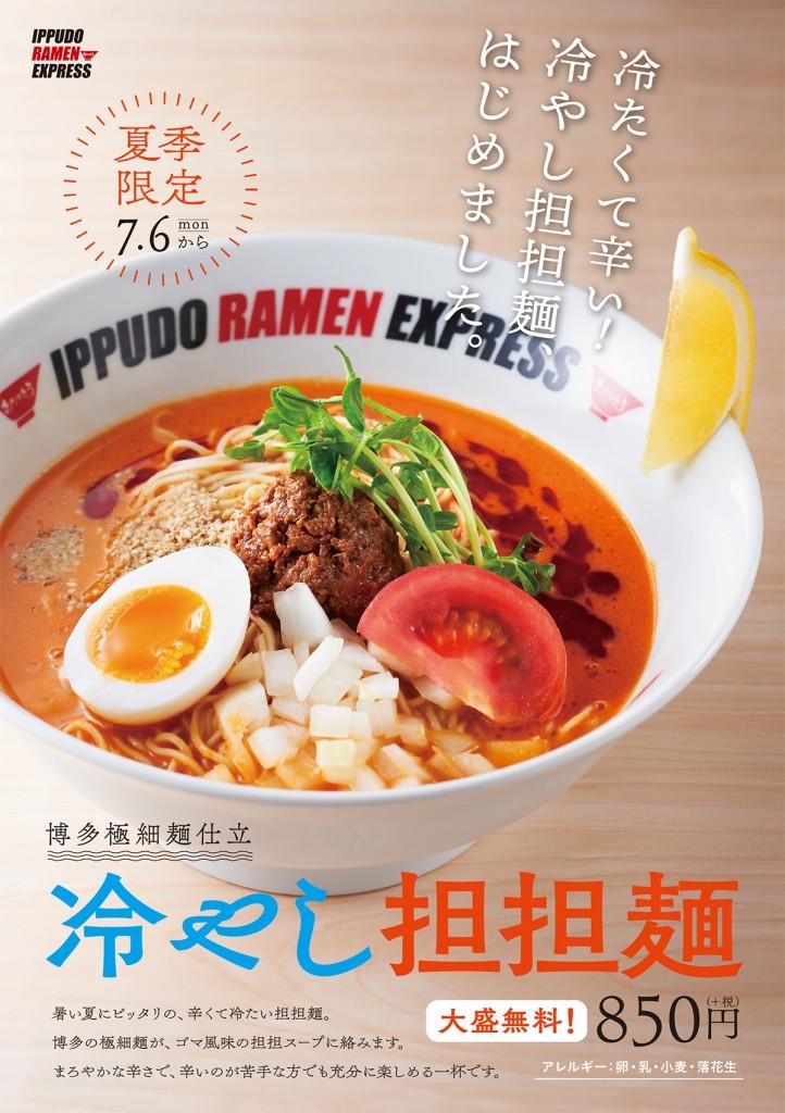 IRE_冷やし担担麺_B5_200628