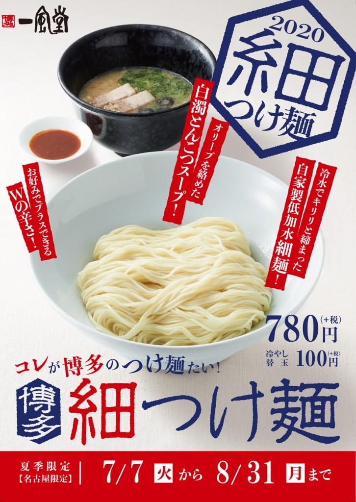 200707_細つけ麺_B5POP
