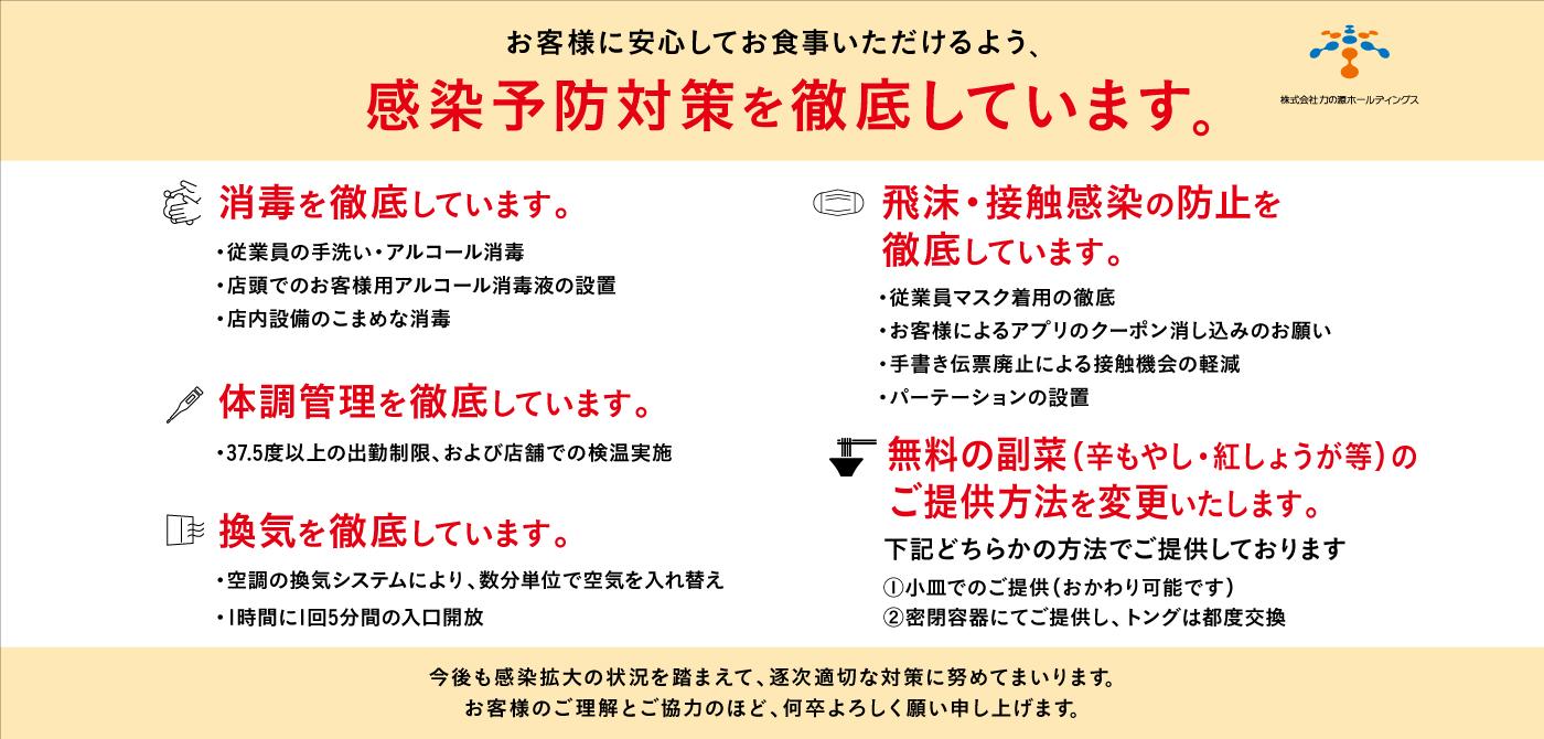 200818_一風堂_安全安心バナー_ippudoサイト