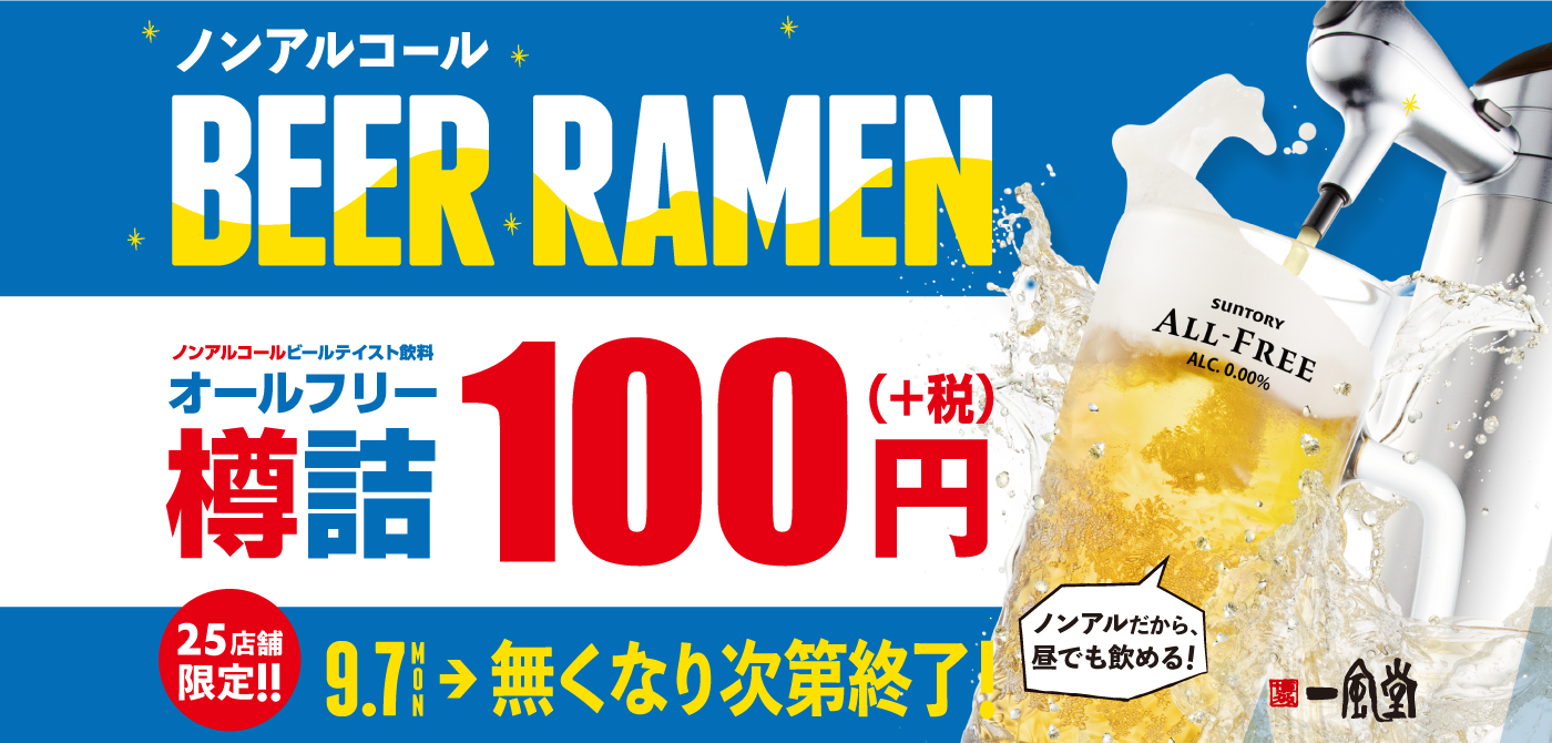 200903_一風堂_ノンアルコール_ビアラーメン_WEBバナー_B (2)