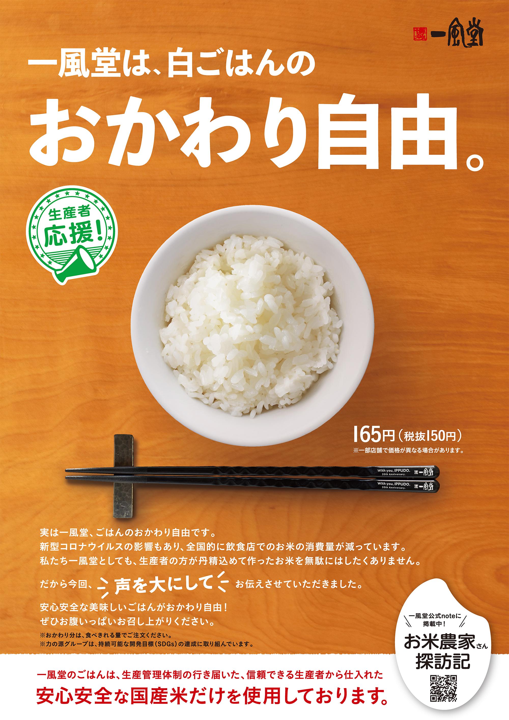 210112_お米キャンペーン