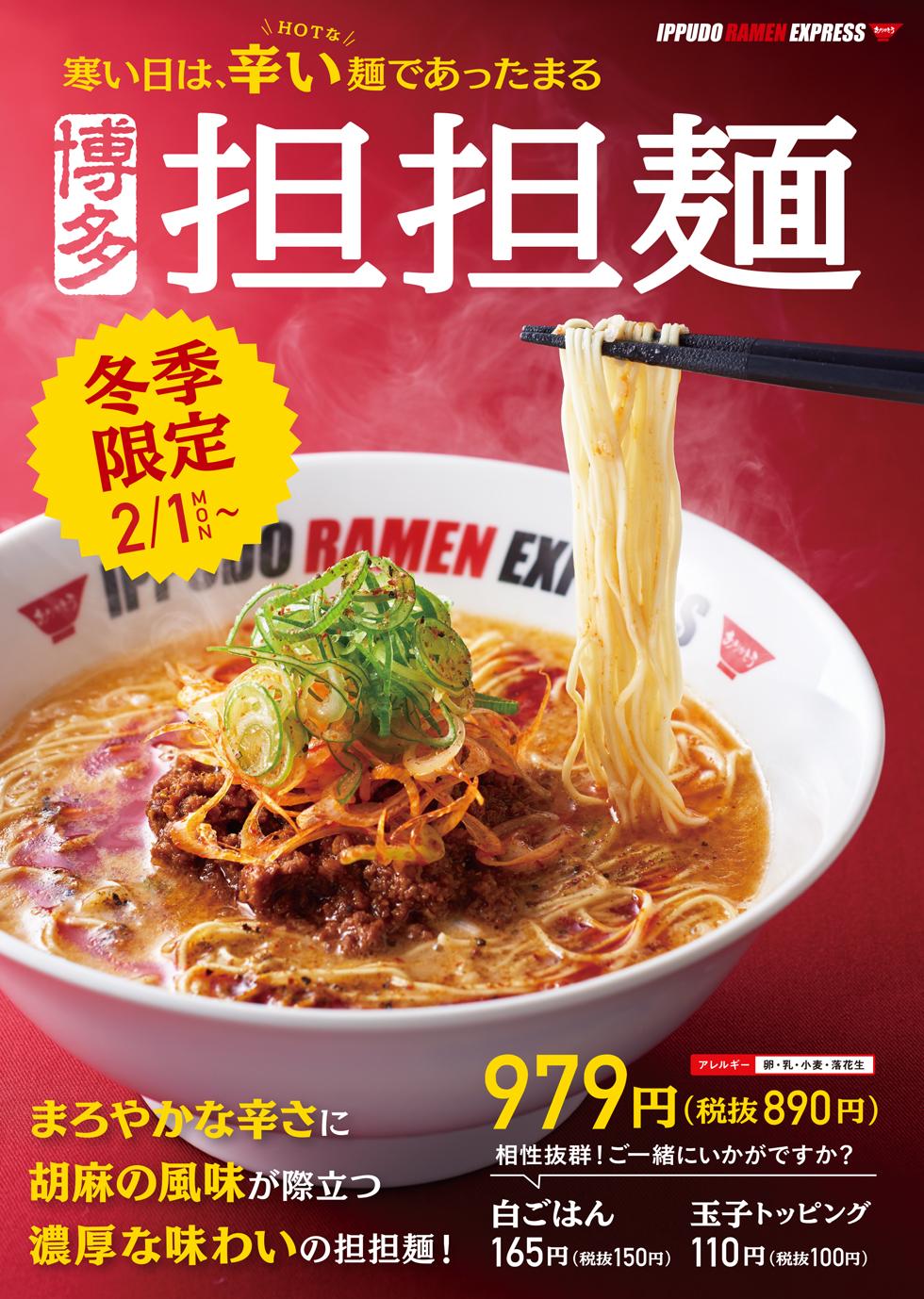 210118_IRE_担担麺 (1)