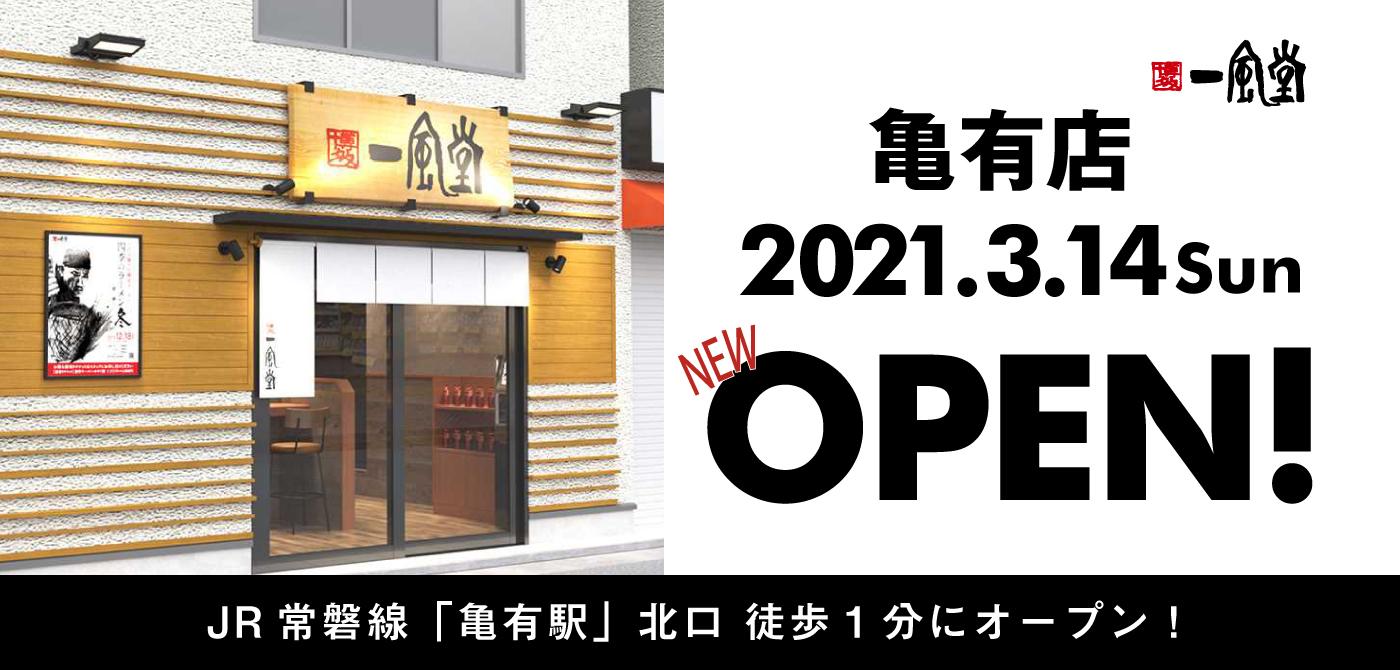 210303_亀有店_webバナー修正