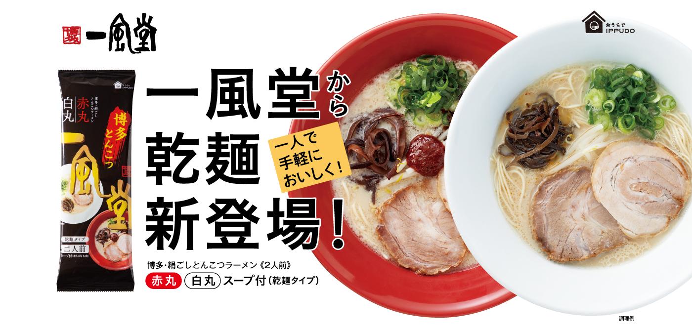 棒ラーメン_一風堂公式サイト