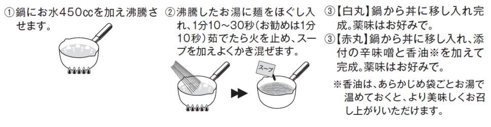 乾麺タイプラーメン_作り方