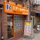株式会社アールタワーズコーポレーション  尾山台店