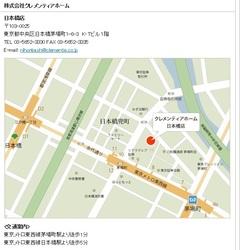 株式会社クレメンティアホーム 日本橋店
