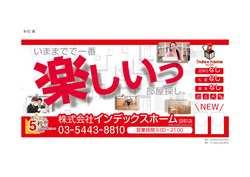 株式会社インデックスホーム 田町店