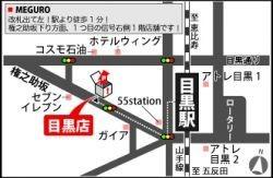 株式会社インデックスホーム 目黒店