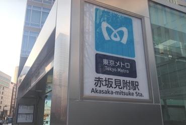 赤坂見附の画像1