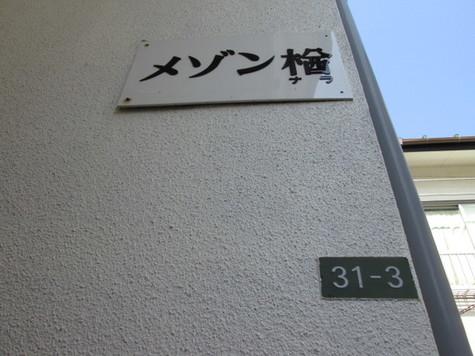 メゾン楢 建物画像1