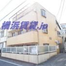 ヴィラ西横浜A棟 建物画像1