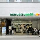 マルエツプチ一番町店