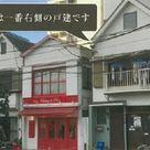 白金一丁目一棟貸店舗 建物画像1