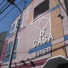 b'CASA Ebisu(ビーカーサエビス) 建物画像1