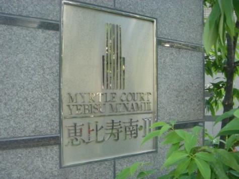 マートルコート恵比寿南2 建物画像1