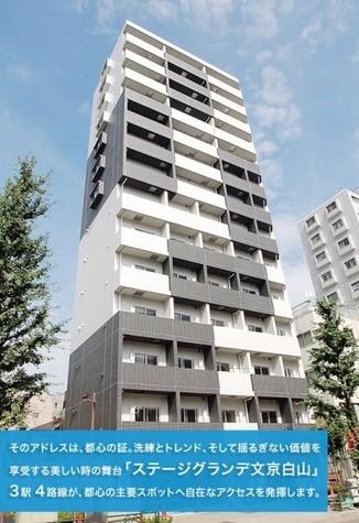 ステージグランデ文京白山 建物画像1