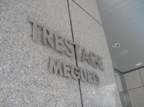 トレステージ目黒 建物画像10