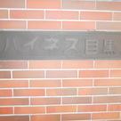 ハイネス目黒 建物画像10