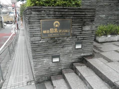 朝日目黒マンション 建物画像10