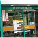 恵比寿駅前郵便局まで80m