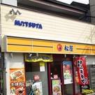 松屋九品仏店まで64m