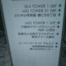 THE TOKYO TOWERS MID TOWER(ザ・東京タワーズミッドタワー) 建物画像10