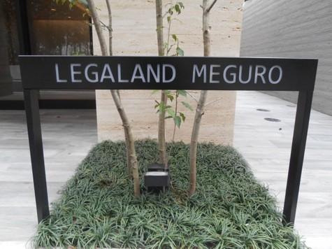 LEGALAND MEGURO(リーガランド目黒) 建物画像10
