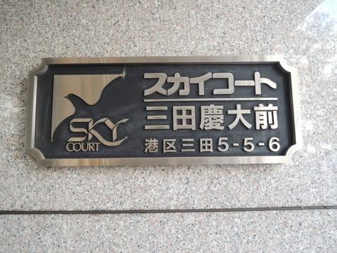 スカイコート三田慶大前 建物画像10