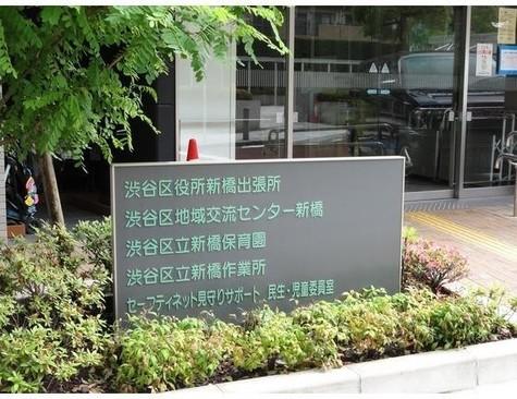 渋谷区役所新橋出張所まで290m