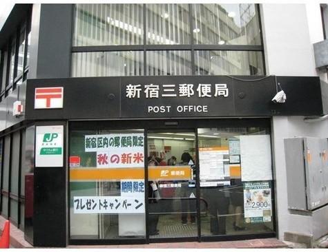 新宿三郵便局まで800m