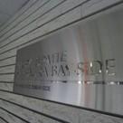 アーバイルスパシエ芝浦ベイサイド 建物画像10