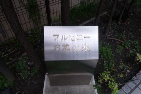 アルモニー御茶ノ水 建物画像2