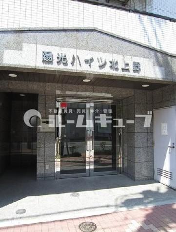 陽光ハイツ北上野 建物画像2