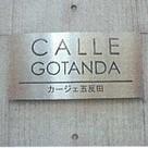 カージェ五反田 建物画像2