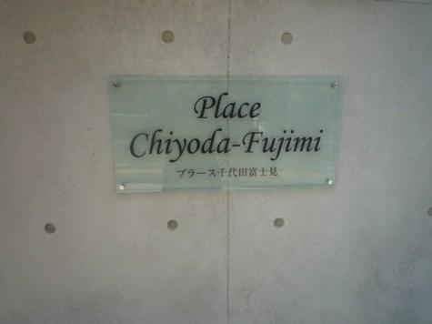 プラース千代田富士見 建物画像2