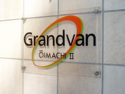 グランヴァン大井町Ⅱ 建物画像2