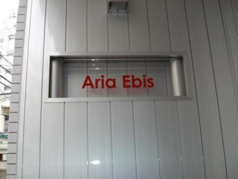 Aria Ebis(アリア エビス) 建物画像2