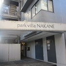 パークヴィラ中根 建物画像2