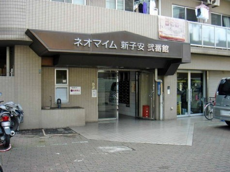 ネオマイム新子安弐番館 建物画像2