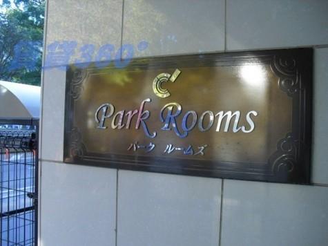 Park Rooms(パークルームズ) 建物画像2