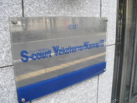 KDXレジデンス横浜関内 建物画像2
