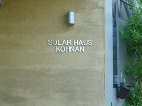 ソーラーハウス港南 建物画像2