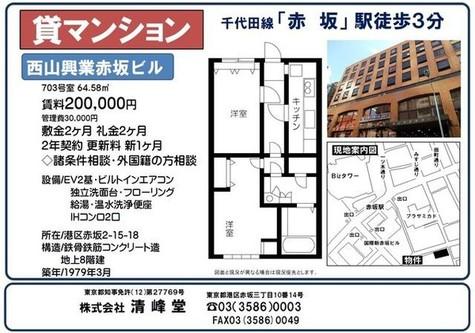 西山興業赤坂ビル 建物画像2
