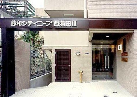 藤和シティコープ西蒲田Ⅲ 建物画像2