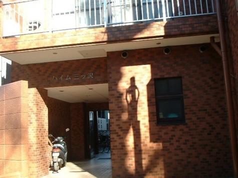 ハイム三ツ沢 建物画像2