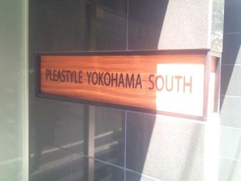 プレスタイル横濱SOUTH 建物画像2